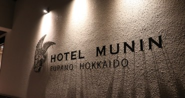 北海道|Hotel MuninFurano - 全新開幕歐風質感渡假商旅,富良野自駕住宿推薦