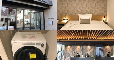 札幌|Tokyu Stay Sapporo Odori - 新開幕貍小路住宿推薦,房間內還有洗衣機!