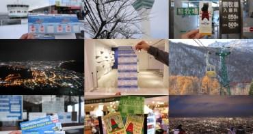 北海道 北海道悠遊通行證 Hokkaido Enjoy Pass - 北海道自由行必買票券推薦!