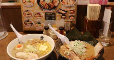 札幌|空拉麵 - 札幌必吃味增拉麵,JR札幌站的札幌ら〜めん共和国就吃得到!