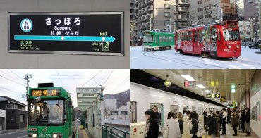 札幌|札幌地下鐵&札幌市電 - 札幌自由行、地鐵一日券、交通路線圖、市電搭乘方式