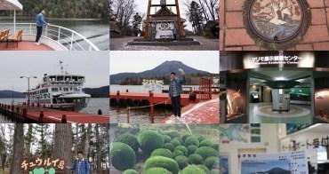 北海道、阿寒|阿寒湖之旅 - 逛愛奴村、搭阿寒湖遊覽船、必看綠球藻展示觀察中心