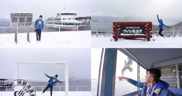 北海道|洞爺湖 - 洞爺湖汽船、洞爺湖展望台、冬季賞燈隧道,愛上洞爺湖的每一刻!