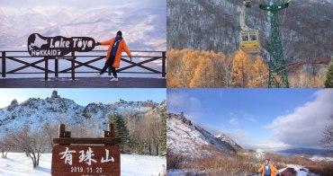 北海道|有珠山 & 有珠山纜車 - 洞爺湖推薦景點,坐擁洞爺湖及昭和新山的活火山絕景