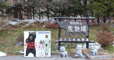 北海道|昭和新山熊牧場 - 北海道三大熊牧場,但我不太喜歡的北海道景點!