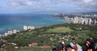 夏威夷|鑽石頭山 Diamond Head - 眺望檀香山海岸無限美景,夏威夷必訪行程推薦!