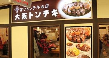 大阪 大阪トンテキ - 無敵厚切醬燒豬排王,大阪在地平價特色美食推薦!