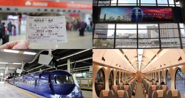 大阪 南海電鐵特急Rapi:t - 連接關西機場與大阪難波最快最方便的方式