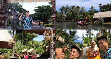 夏威夷|玻里尼西亞文化中心 - 夏威夷必訪熱門旅遊景點,六大島嶼文化表演體驗