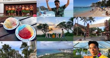 夏威夷 ALOHA!夏威夷自由行 - 歐胡島初見面必做6件事,八天七夜行程規劃總整理