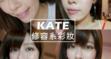 手殘女學化妝 開架必買KATE凱婷 3D棕影立體眼影盒x高顯色映象唇膏 秋冬修容系彩妝