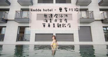 花蓮住宿推薦 璽賓行旅kadda hotel-無邊際泳池x單車x海景日出景觀 讓人不想退房的飯店