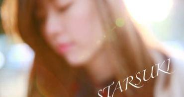 體驗|STARSUKI一口咬定潤澤唇膏 兼具保濕/飽和的平價彩妝 #01緋聞日記#04假想敵