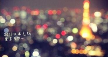 日本|東京Day3必看必吃♥六本木東京鐵塔夜景、早安女王Sarabeth's、一蘭拉麵