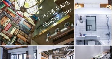 台中住宿推薦|1969藍天飯店-BlueSky Hotel 復古時尚的Loft工業風 CP值高且交通便利