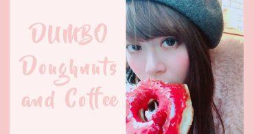東京甜點咖啡廳推薦|麻布十番DUMBO Doughnuts IG打卡新熱點 粉嫩系超人氣甜甜圈