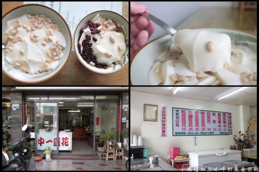 台南 隱身在台南歸仁區的實惠豆花店,嫩度滿點豆香味誘人,令人一個心醉神迷 台南市歸仁區|中一豆花