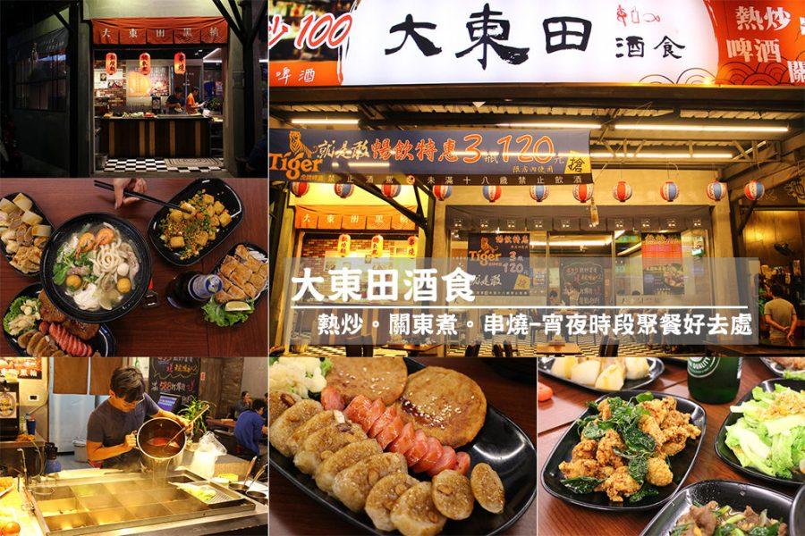 台南 東區聚餐宵夜好去處,熱炒,串燒,關東煮,應有盡有 台南市東區|大東田酒食