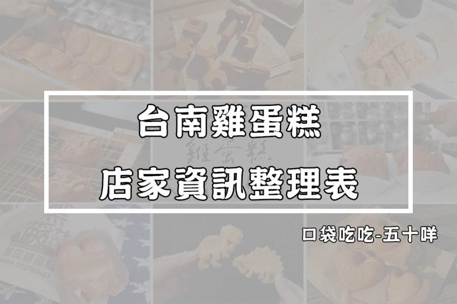 台南雞蛋糕店家資訊表