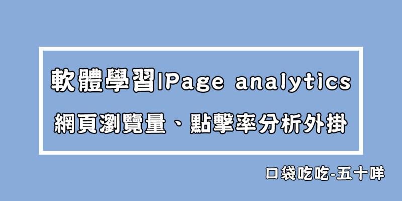 網站分析x瀏覽量查詢,Chrome外掛自架站必備工具之一 軟體學習 Page analytics