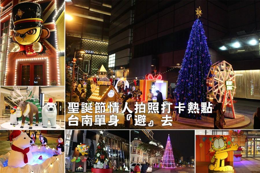 台南 聖誕節單身『避』去x情人拍照打卡約會增溫包