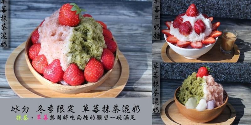 台南 讓同時身為抹茶和草莓控的人再也不用猶豫,2017年冰ㄉ冬季新品,草莓抹茶混奶 台南市東區|冰ㄉ