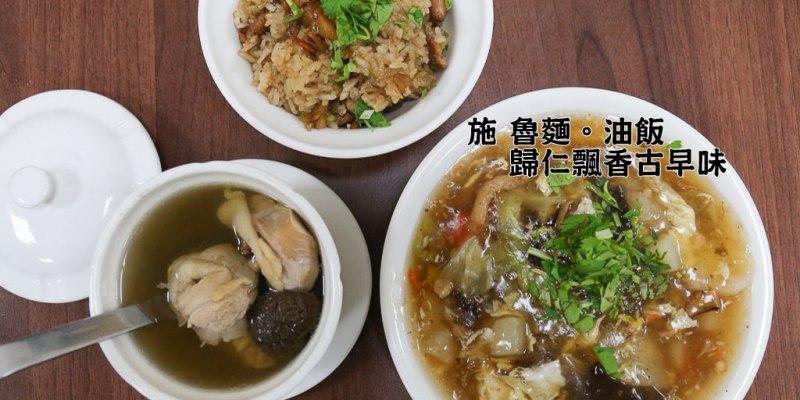 台南 油飯,魯麵,歸仁飄香的古早好味道 台南市歸仁區|施-魯麵。油飯