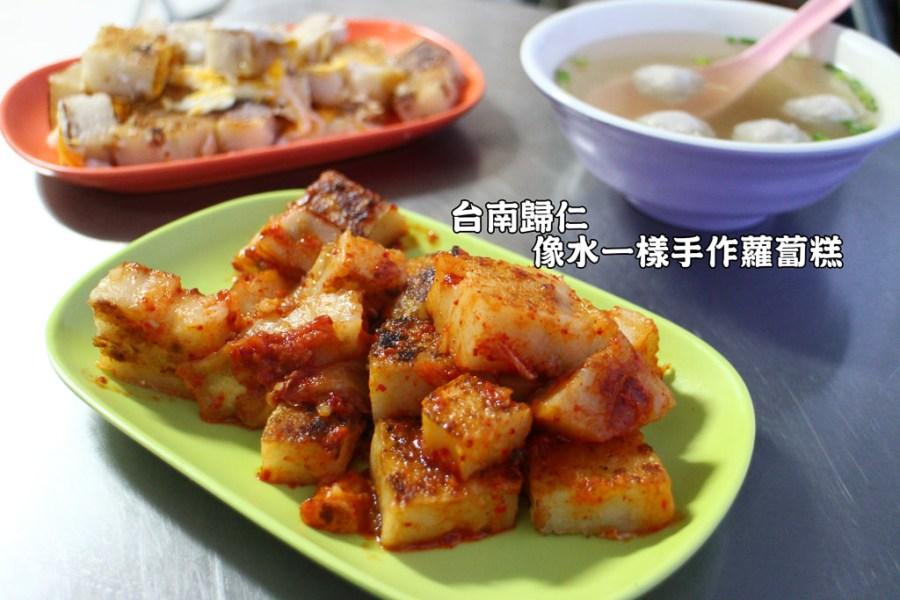 台南  沒想到平實的台式早餐「蘿蔔糕」也能讓人感受到美味!來一份讓人回味又滿足的古早味早點 台南市歸仁區|像水一樣手作蘿蔔糕-歸仁店