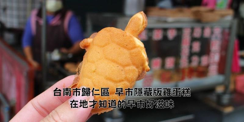 台南 在地人才知道的『雞蛋糕』,歸仁早市隱藏版雞蛋糕,自己的雞蛋糕自己夾 台南市歸仁區|早市雞蛋糕