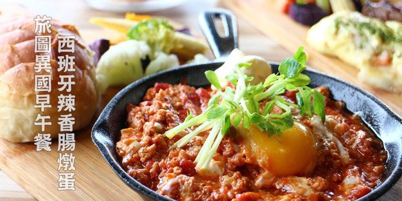 台南 早午餐新選擇,來旅圖享受一份異國的早午餐吧 台南市北區|旅圖 MAP LAB Kitchen 異國早午餐