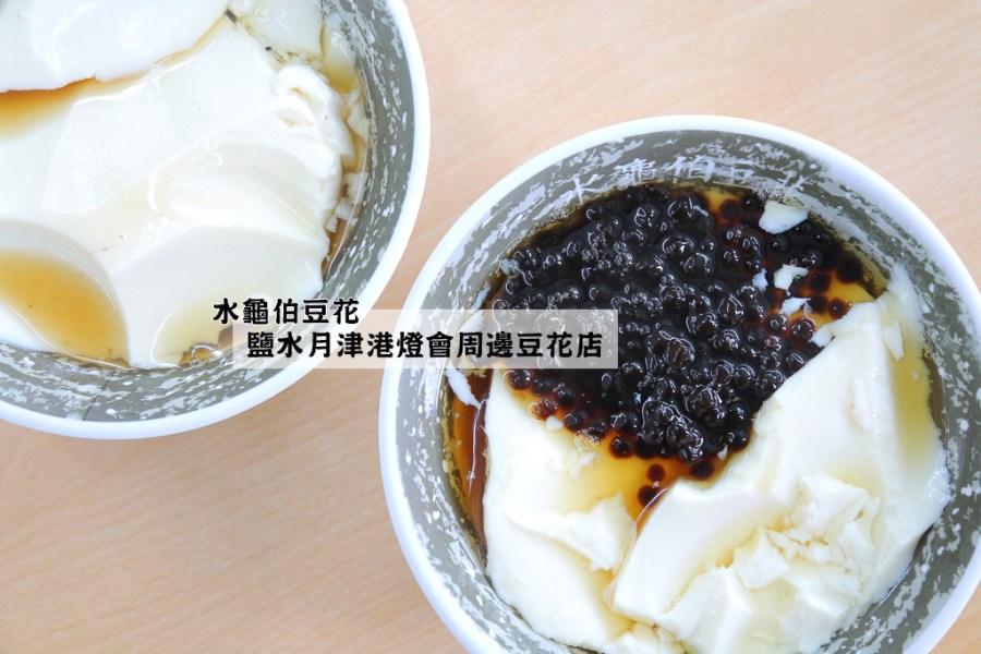 台南 月津港周邊豆花剉冰店,天氣冷颼颼那來碗薑汁豆花暖暖身吧 台南市鹽水區 水龜伯豆花