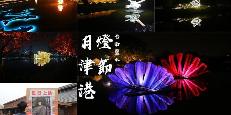 台南 2018鹽水月津港燈節,一起相約到鹽水看燈會 台南市鹽水區 月津港燈節