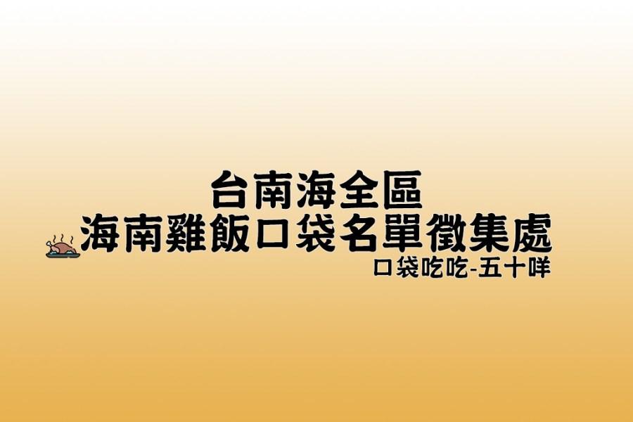 台南市全區海南雞飯口袋名單蒐集表