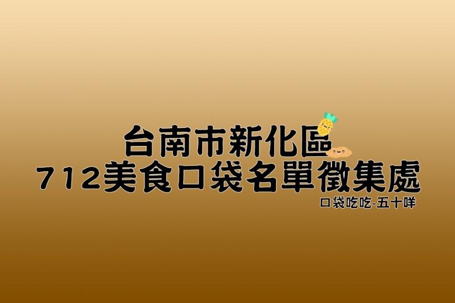 台南市新化區美食口袋名單蒐集表