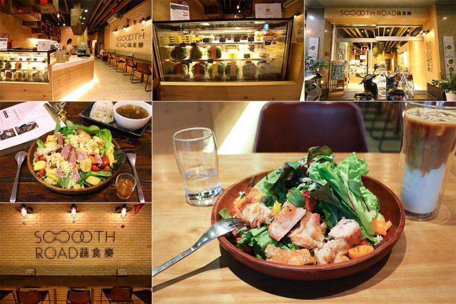 台南 來點蔬菜均衡一下,原來生菜沙拉也可以吃的很美味! 台南市東區|蔬食樂