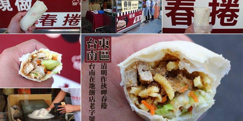台南 清明節春捲何處尋,若是找不到春捲的話,那就來分台南餅店在地老字號吧! 台南市東區 明新食品