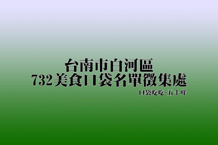 台南市白河區美食口袋名單蒐集表