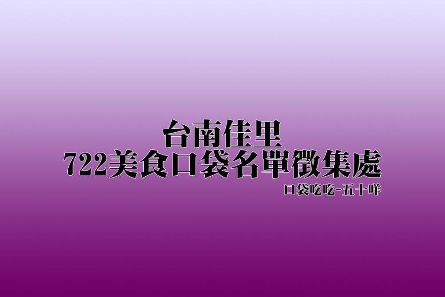 台南市佳里區美食口袋名單蒐集表