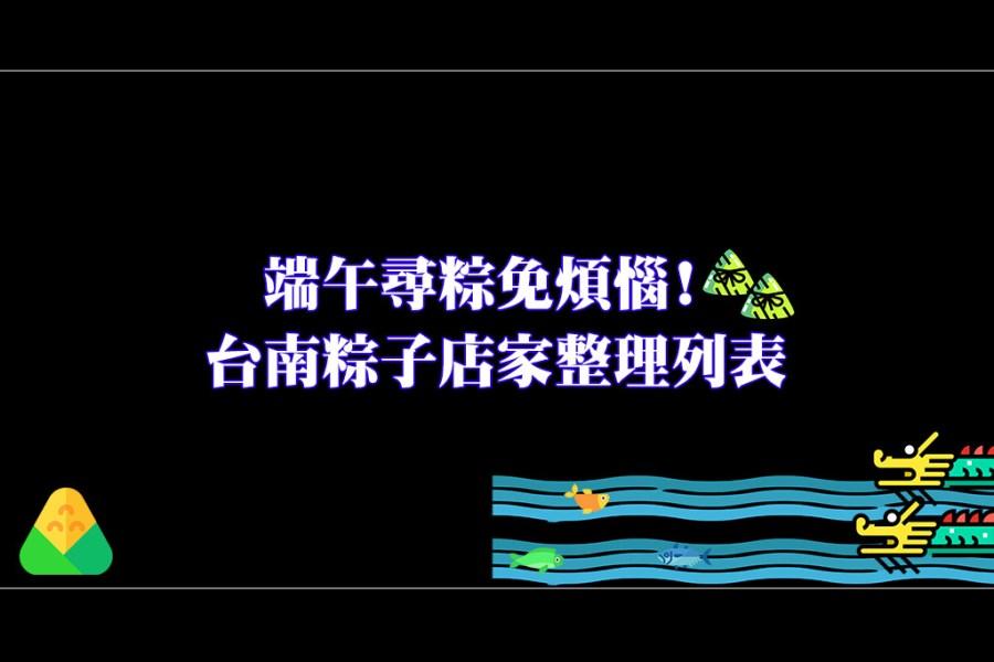 台南 端午節尋粽免煩惱! 台南粽子店家整理列表