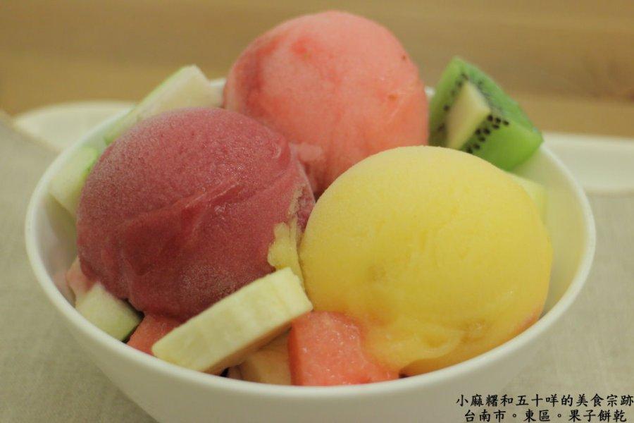 台南 夏天一起來吃冰,到果子餅乾來份色彩鮮豔吸睛的三色水果冰 台南市東區|果子餅乾
