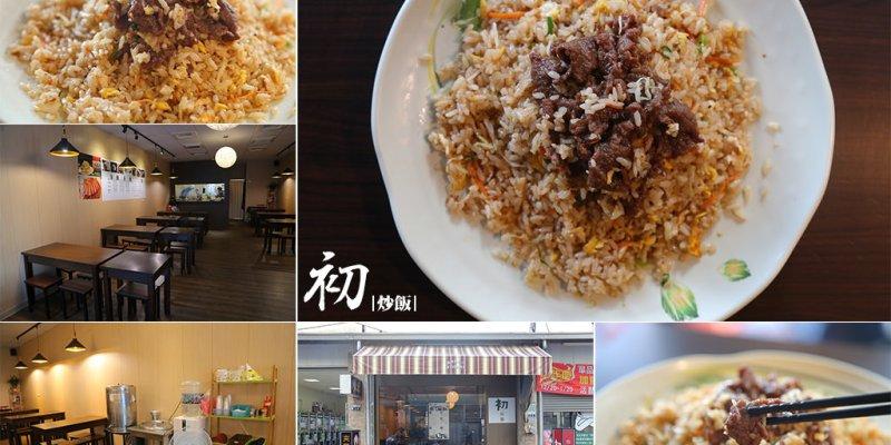 台南 崑山科大周邊,口味平順香氣開胃炒飯小店 台南市永康區|初 炒飯