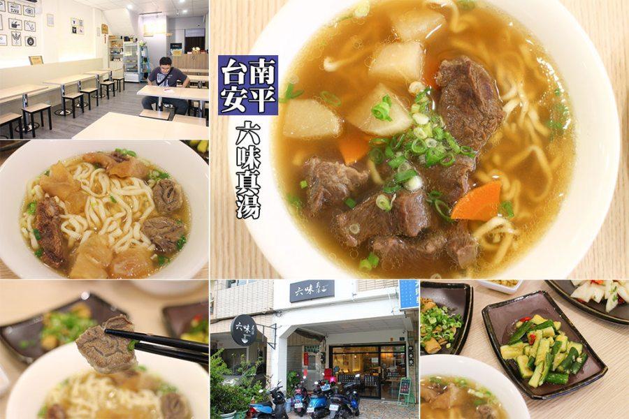 台南 吃牛肉麵想要來點清淡湯頭?那就到安平來碗清燉牛肉麵 台南市安平區 六味真湯  清燉牛肉麵