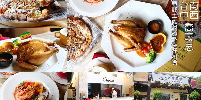 台南 餐點多樣化聚餐好所在,鹿野土雞烤雞嚼勁不柴好滋味 台南市中西區|喬義思