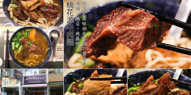 台南 牛肉麵再也不三缺一,桃花源湯順,麵Q,肉美味,徵求比這間更強的口袋名單! 台南市中西區|桃花源牛肉麵