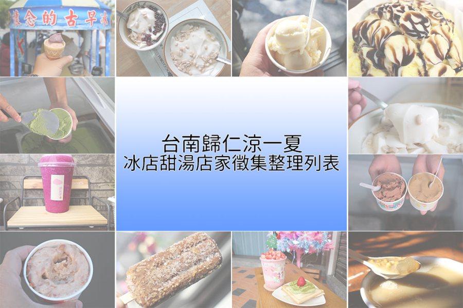 台南 夏天想要涼一下?冰品甜湯這篇任你挑 台南歸仁冰店甜湯店家整理列表