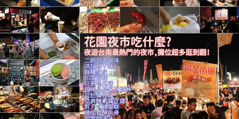 台南 花園夜市吃什麼?夜遊台南最熱門的夜市,攤位超多逛到翻! 台南市北區|花園夜市