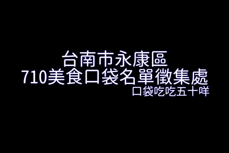 台南市永康區美食口袋名單蒐集表
