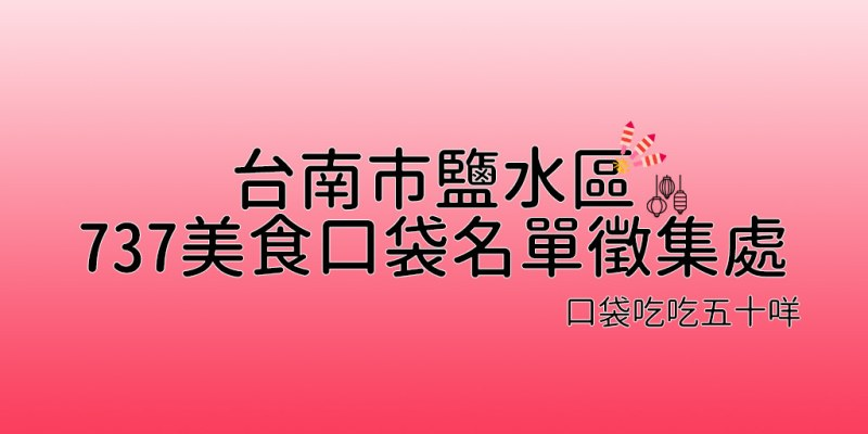 台南市鹽水區美食口袋名單蒐集表