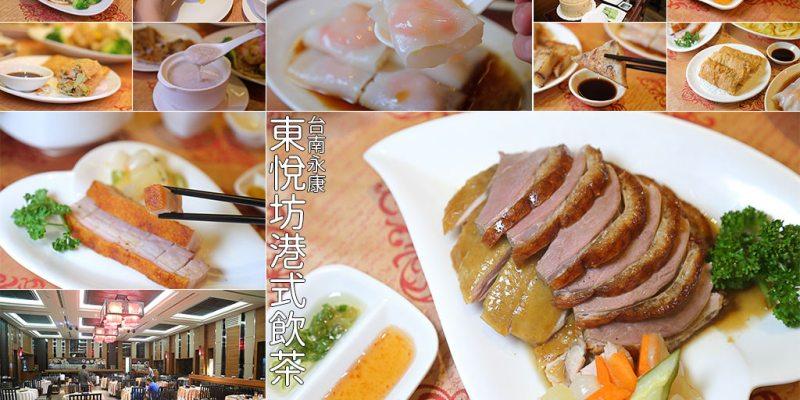 台南 聚餐來點港式料理吧!台南宴會型港式餐廳 台南市永康區 東悅坊港式飲茶-台南店