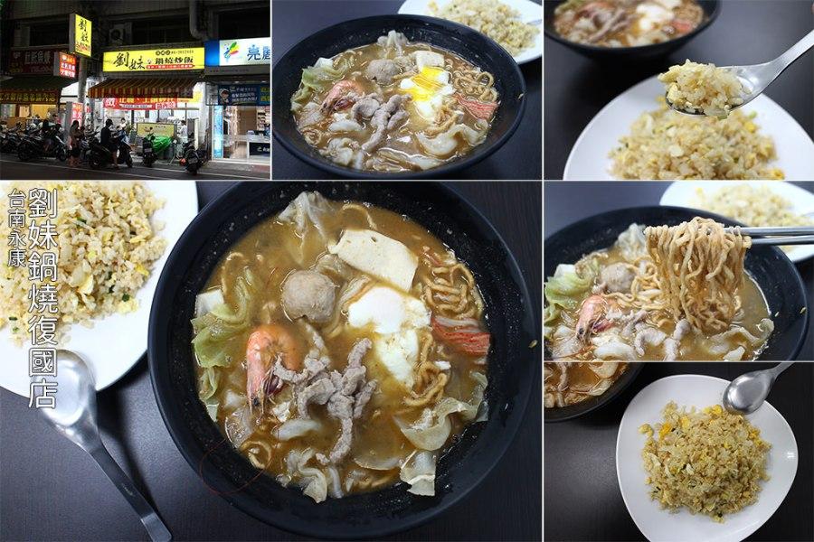 台南 鍋燒9種口味好多樣,永康復國路人氣店家 台南市永康區|劉妹鍋燒